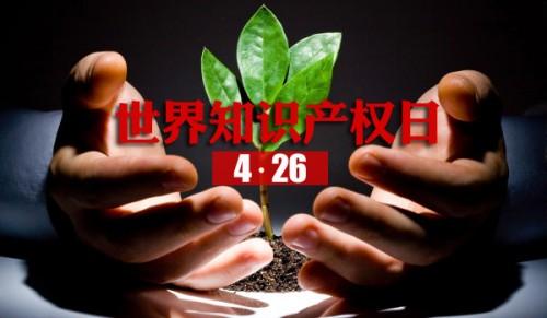 4月26日世界知识产权日