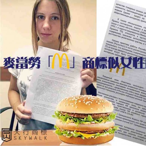 巨无霸商标及俄女子控麦当劳