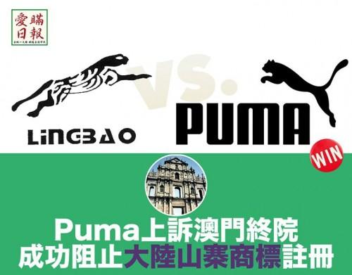 PUMA上诉澳门终院 成功阻止大陆山寨商标注册